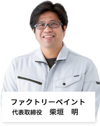 株式会社ブライトペイント 代表取締役 柴垣 明