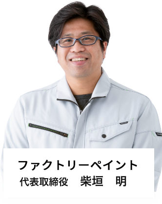 ファクトリーペイント 代表取締役 柴垣 明